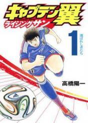Captain Tsubasa Rising Sun