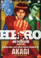 Hero Gyakkyou No Touhai
