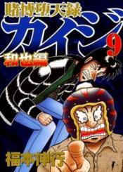 Tobaku Datenroku Kaiji Kazuyahen