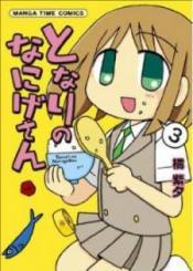 Tonari No Nanige San