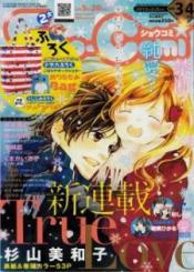 True Love Sugiyama Miwako