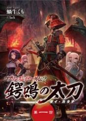 Goblin Slayer Gaiden 2 Tsubanari No Daikatana