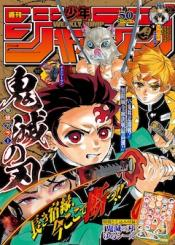 Kimetsu No Yaiba Digital Colored Comics
