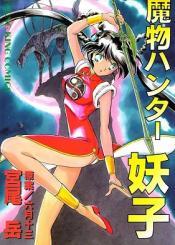 Mamono Hunter Youko