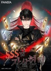 Sss Class Suicide Hunter