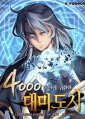 The Archmage Returns After 4000 Years