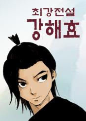 Ultimate Legend Kang Hae Hyo